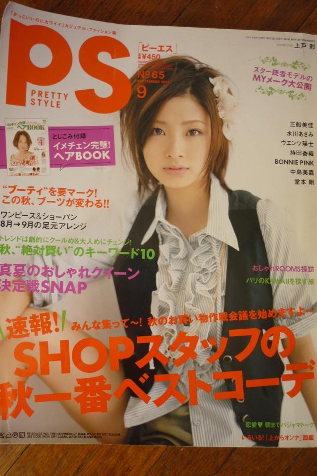 Japanese Magazine-PS  Photo